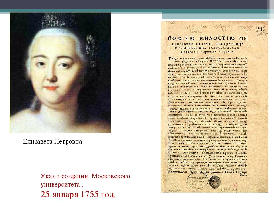 Елизавета Петровна Указ о создании Московского университета . 25 января 1755...