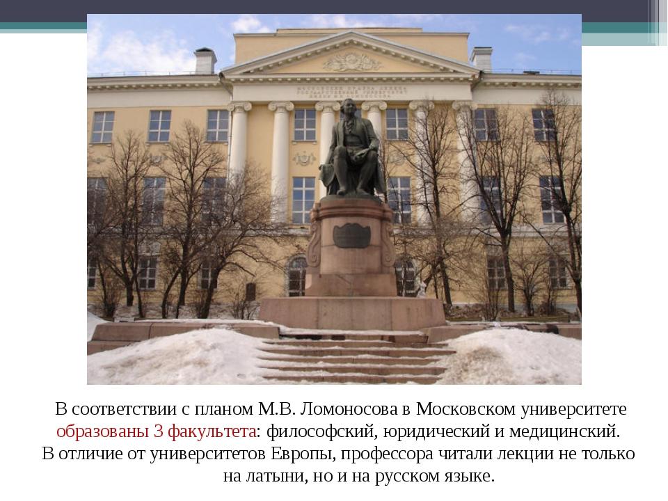 В соответствии с планом М.В. Ломоносова в Московском университете образованы...