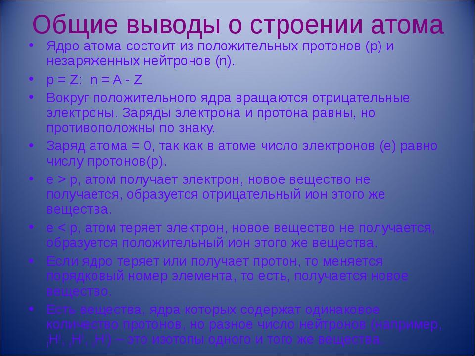 Общие выводы о строении атома Ядро атома состоит из положительных протонов (р...