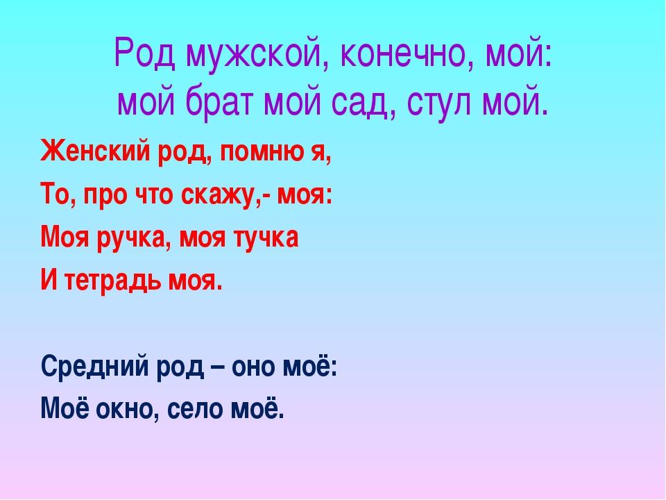 Род мужской, конечно, мой: мой брат мой сад, стул мой. Женский род, помню я,...