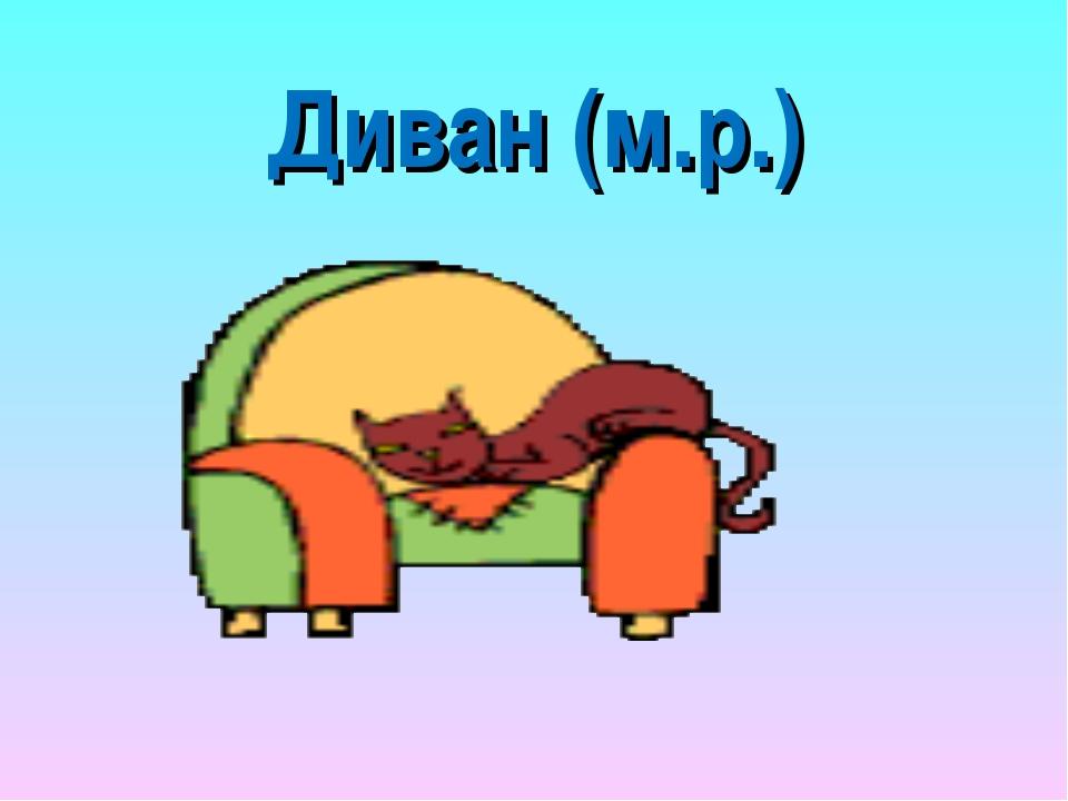 Диван (м.р.)