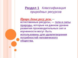 Раздел 1 Классификация природных ресурсов Приро́дные ресу́рсы — естественные
