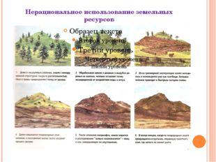 Нерациональное использование земельных ресурсов