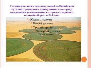 Гигантские диски зеленых полей в Ливийской пустыне орошаются движущимися по к