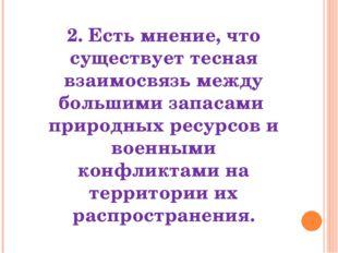 2. Есть мнение, что существует тесная взаимосвязь между большими запасами при