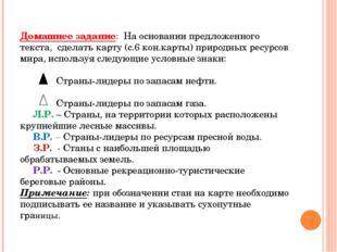 Домашнее задание: На основании предложенного текста, сделать карту (с.6 кон.к