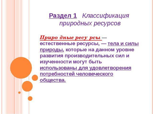 Раздел 1 Классификация природных ресурсов Приро́дные ресу́рсы — естественные...