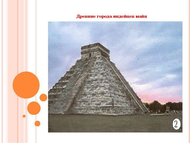 Древние города индейцев майя