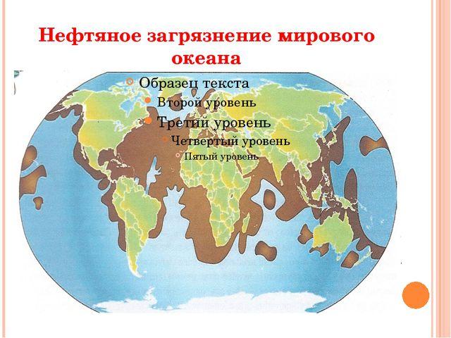 Нефтяное загрязнение мирового океана