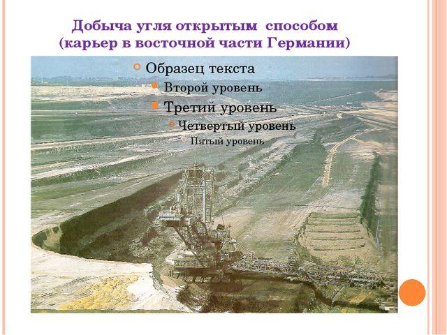 Добыча угля открытым способом (карьер в восточной части Германии)