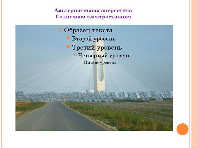 Альтернативная энергетика Солнечная электростанция