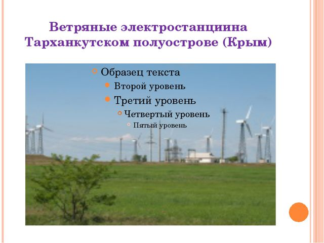 Ветряные электростанциина Тарханкутском полуострове (Крым)