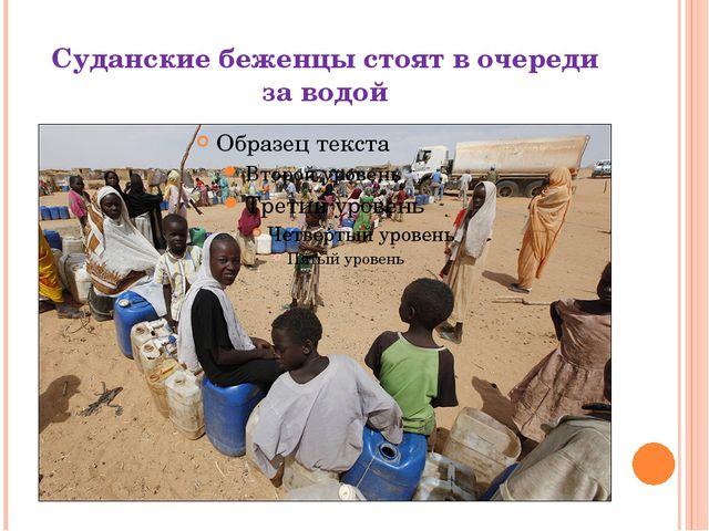 Суданские беженцы стоят в очереди за водой