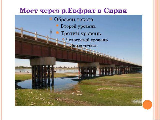Мост через р.Евфрат в Сирии