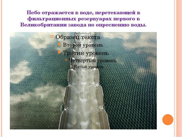 Небо отражается в воде, перетекающей в фильтрационных резервуарах первого в В...
