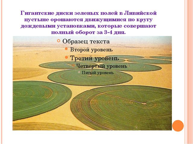 Гигантские диски зеленых полей в Ливийской пустыне орошаются движущимися по к...