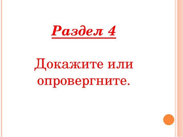 Раздел 4 Докажите или опровергните.