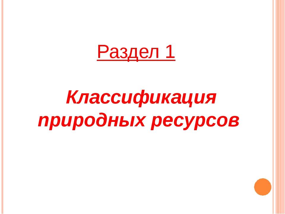 Раздел 1 Классификация природных ресурсов