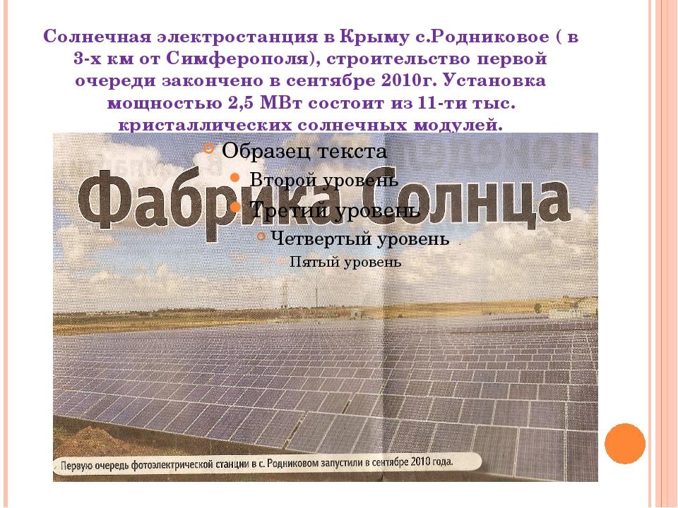 Солнечная электростанция в Крыму с.Родниковое ( в 3-х км от Симферополя), стр...