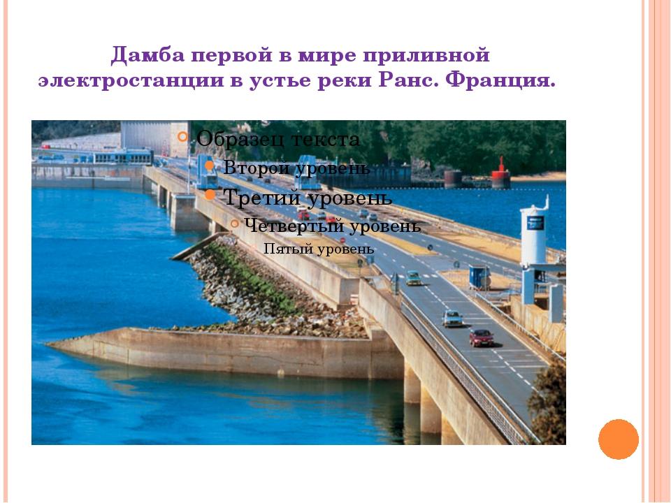 Дамба первой в мире приливной электростанции в устье реки Ранс. Франция.