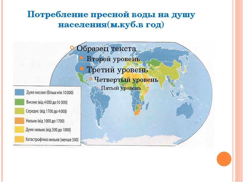 Потребление пресной воды на душу населения(м.куб.в год)