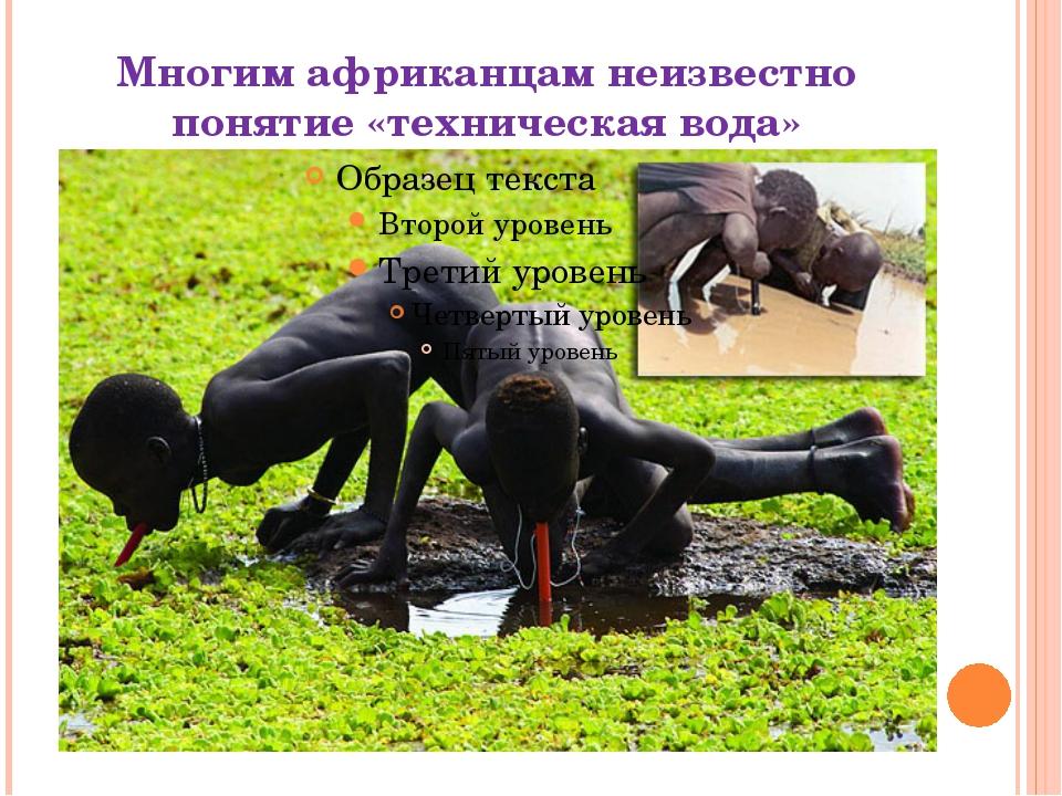 Многим африканцам неизвестно понятие «техническая вода»
