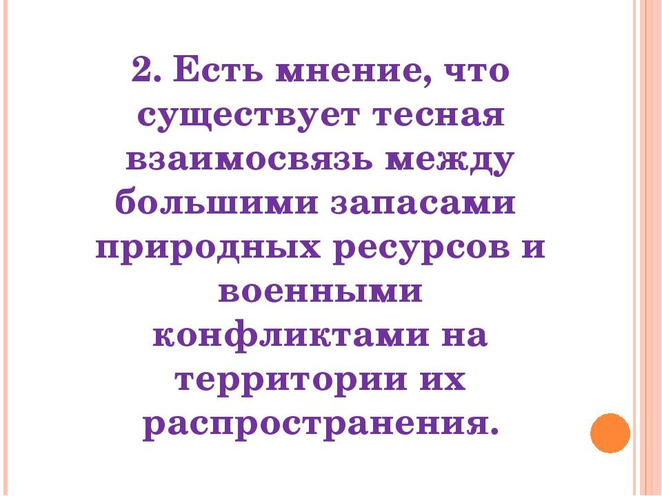 2. Есть мнение, что существует тесная взаимосвязь между большими запасами при...