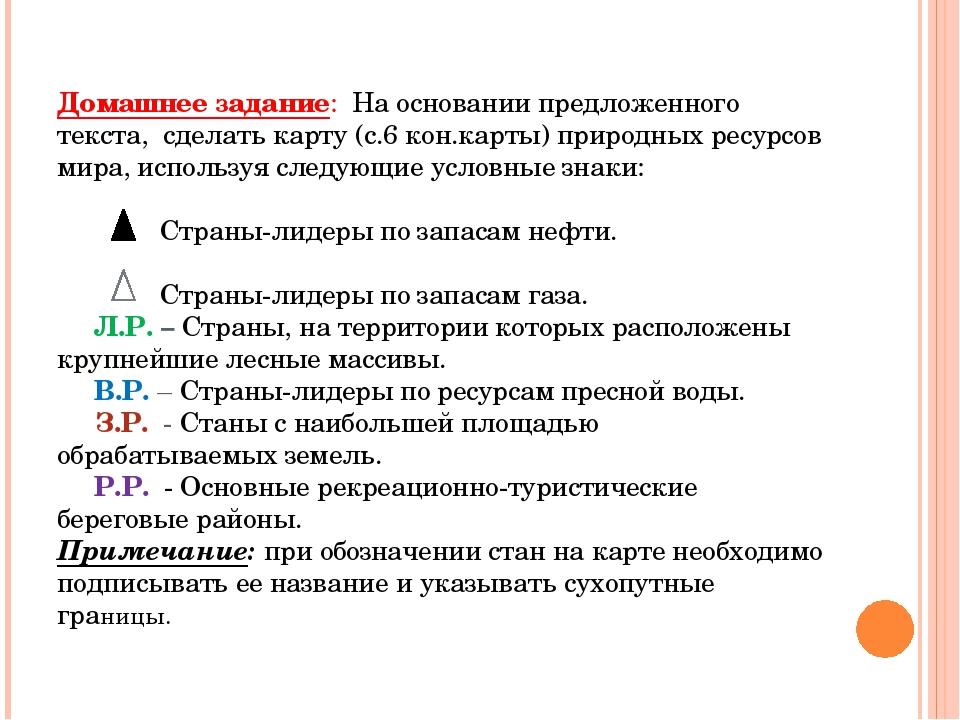 Домашнее задание: На основании предложенного текста, сделать карту (с.6 кон.к...