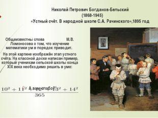 Николай Петрович Богданов-Бельский (1868-1945) «Устный счёт. В народной школе