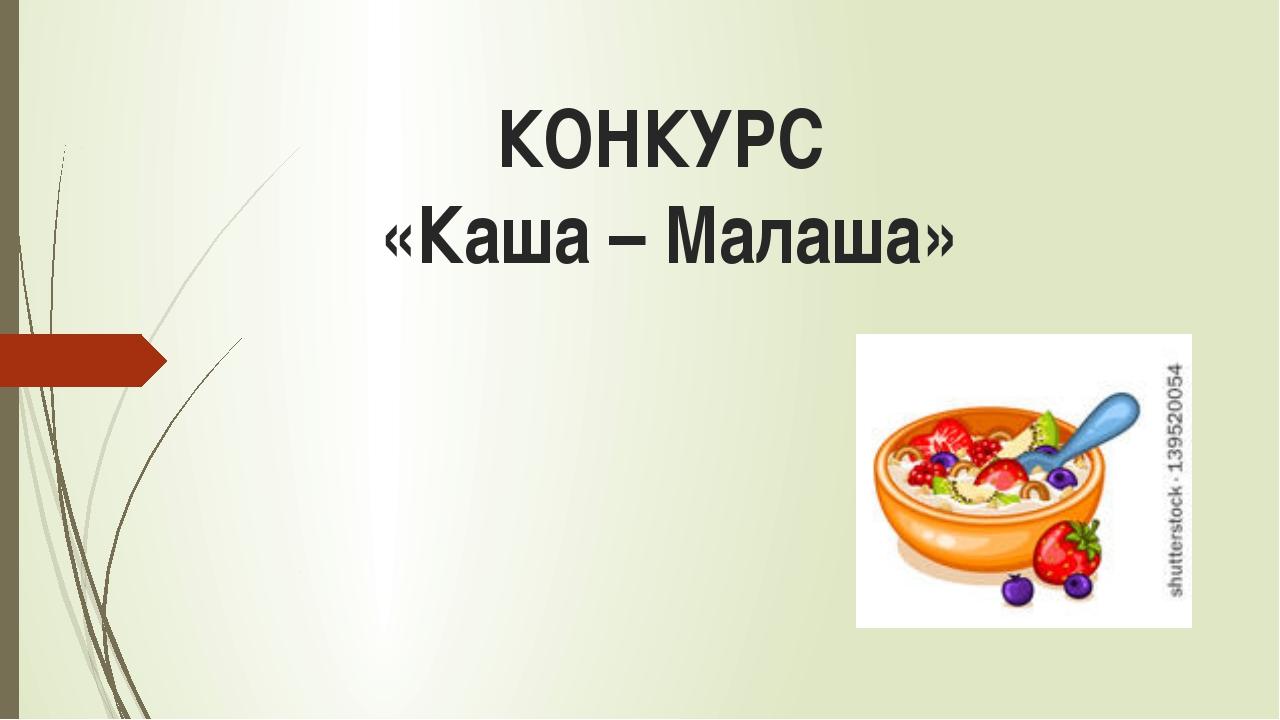 КОНКУРС «Каша – Малаша»
