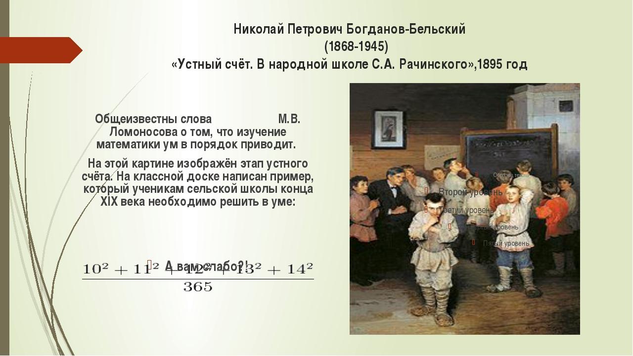 Николай Петрович Богданов-Бельский (1868-1945) «Устный счёт. В народной школе...