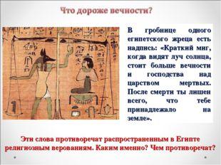 В гробнице одного египетского жреца есть надпись: «Краткий миг, когда видят л