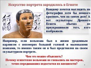 Чем это можно объяснить? Почему египетские вельможи не гневались на мастеров,