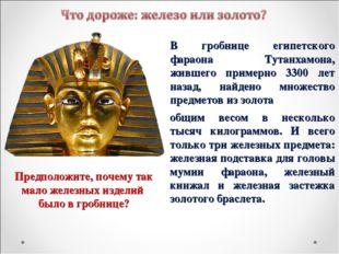 В гробнице египетского фараона Тутанхамона, жившего примерно 3300 лет назад,