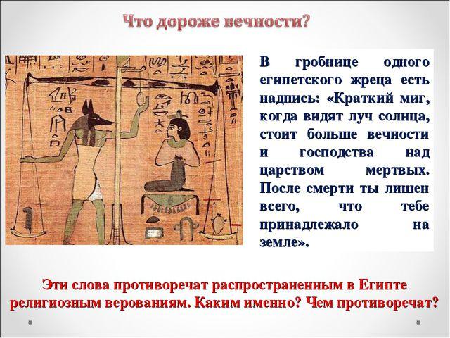 В гробнице одного египетского жреца есть надпись: «Краткий миг, когда видят л...