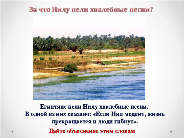 Египтяне пели Нилу хвалебные песни. В одной из них сказано: «Если Нил медлит,...