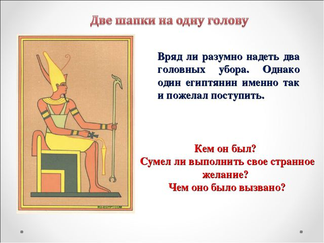 Вряд ли разумно надеть два головных убора. Однако один египтянин именно так и...