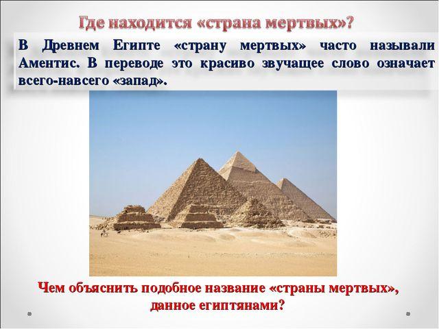 Чем объяснить подобное название «страны мертвых», данное египтянами?