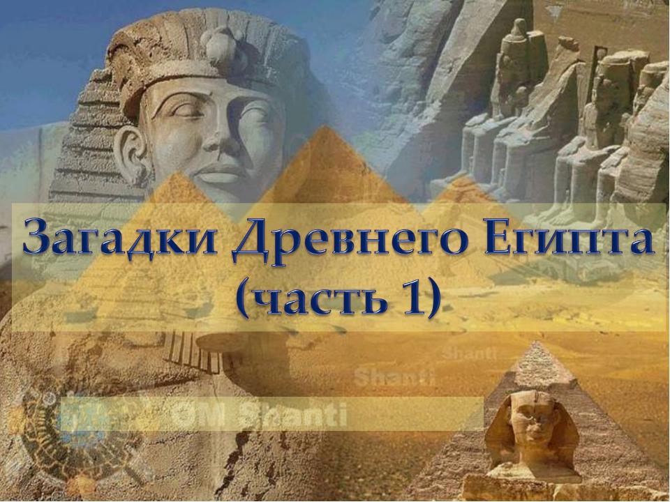 картинки древнего мира с загадками нашем центре собраны