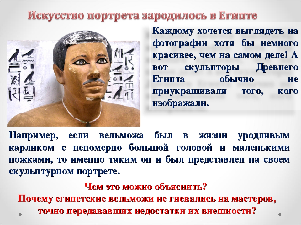 Чем это можно объяснить? Почему египетские вельможи не гневались на мастеров,...