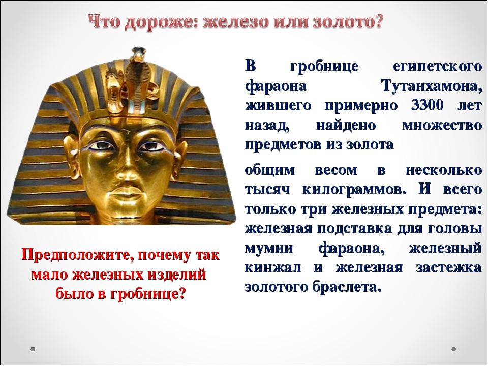 В гробнице египетского фараона Тутанхамона, жившего примерно 3300 лет назад,...
