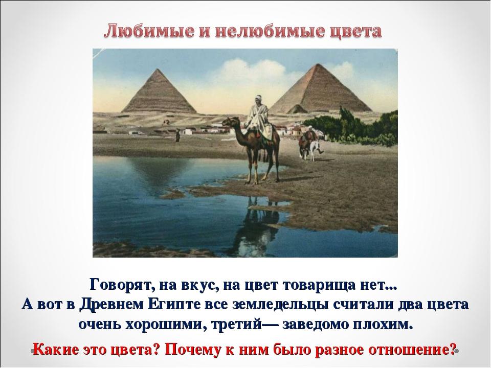 Говорят, на вкус, на цвет товарища нет... А вот в Древнем Египте все земледел...