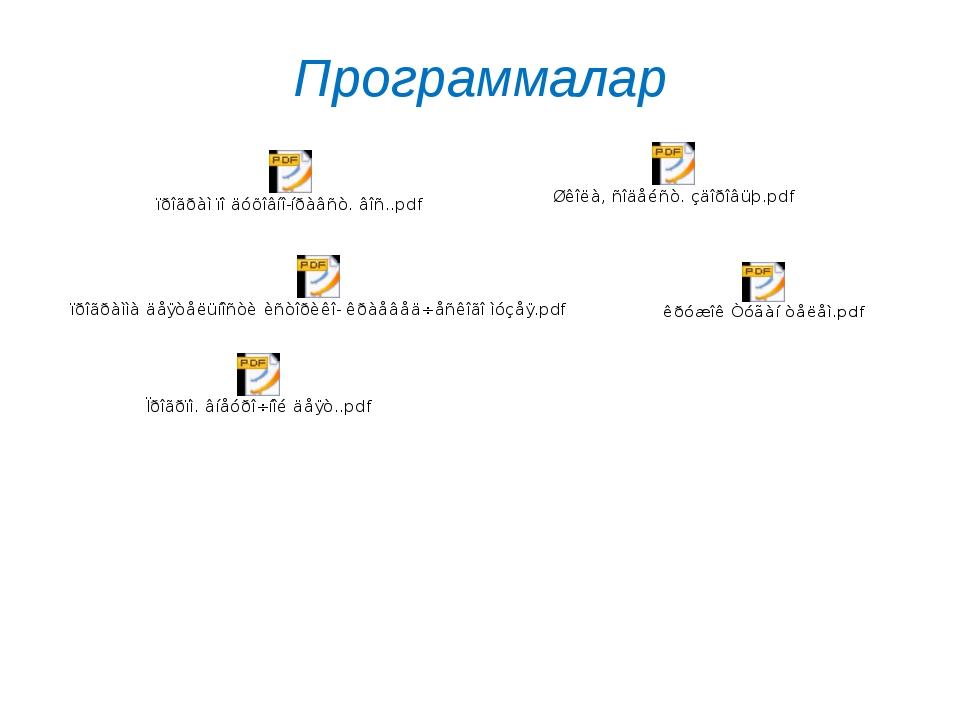 Программалар