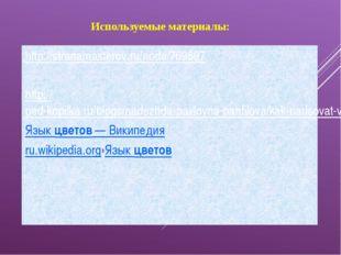 Используемые материалы: http://stranamasterov.ru/node/769597 http://ped-kopi