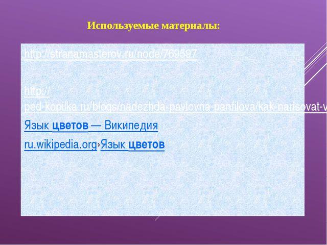 Используемые материалы: http://stranamasterov.ru/node/769597 http://ped-kopi...