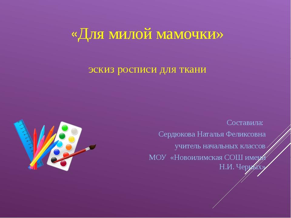 «Для милой мамочки» эскиз росписи для ткани Составила: Сердюкова Наталья Фели...