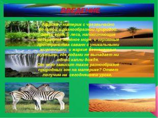 Африка – материк с чрезвычайно богатой и разнообразной природой. Здесь есть и