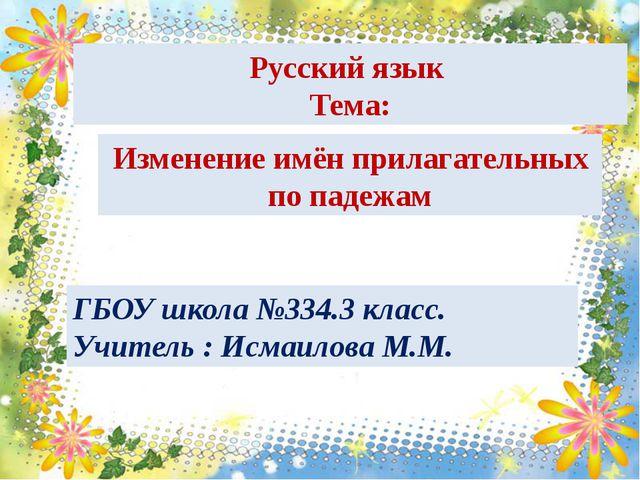 Изменение имён прилагательных по падежам Русский язык Тема: ГБОУ школа №334.3...