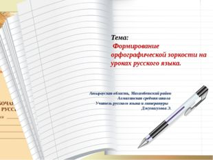 Тема: Формирование орфографической зоркости на уроках русского языка. Атыра