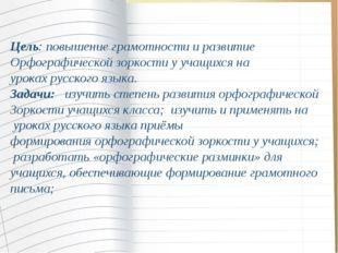 Цель: повышение грамотности и развитие Орфографической зоркости у учащихся н